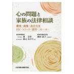 心の問題と家族の法律相談/酒田素子