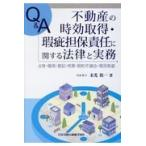 Q&A不動産の時効取得・瑕疵担保責任に関する法律と実務/末光祐一