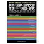 英文の法律・法的文書作成に関する実践と書式/石田佳治