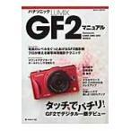 パナソニックLUMIX GF2マニュアル