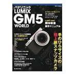 パナソニックLUMIX GM5 WORLD
