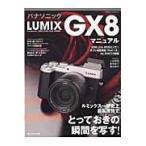 パナソニックLUMIX GX8マニュアル