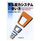 支払能力システムの使い方/日本経団連労政第一本