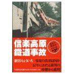 信楽高原鉄道事故/網谷りょういち