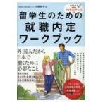 留学生のための就職内定ワークブック