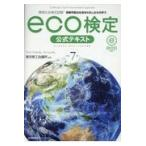 eco検定公式テキスト 改訂7版/東京商工会議所