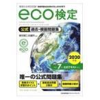 環境社会検定試験eco検定公式過去・模擬問題集 2020年版 改訂7版/東京商工会議所