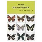 蝶類生物学英和辞典/鍛治勝三
