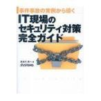 IT現場のセキュリティ対策完全ガイド/長谷川長一