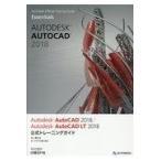 Autodesk AutoCAD 2018/Autodesk LT 2018公式トレーニングガイド/井上竜夫/オートデスク株式会社