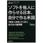 ソフトを他人に作らせる日本、自分で作る米国/谷島宣