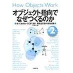 オブジェクト指向でなぜつくるのか 第2版/平澤章
