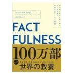 FACTFULNESS/ハンス・ロスリング