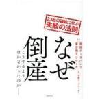 なぜ倒産/日経トップリーダー