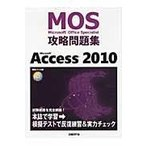 Microsoft Access 2010/関由紀子