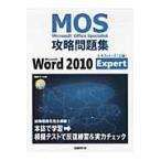 Microsoft Office Specialist攻略問題集 Microsoft Word /佐藤薫(OAインスト
