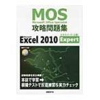 Microsoft Office Specialist攻略問題集 Microsoft Excel/土岐順子