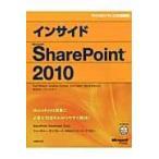 インサイドMicrosoft SharePoint 2010/テッド・パッテイソン