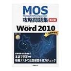 Microsoft Office Specialist攻略問題集 Microsoft Word  第2版/佐藤薫(OAインスト