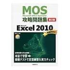 Microsoft Office Specialist攻略問題集 Microsoft Excel 第2版/土岐順子