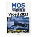 Microsoft Office Specialist攻略問題集 Word 2013 エキスパー/佐藤薫(OAインスト