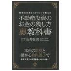 不動産投資のお金の残し方裏教科書/石井彰男