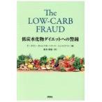 低炭水化物ダイエットへの警鐘/T.コリン・キャンベ