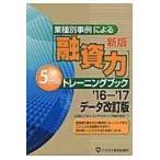 「融資力」5分間トレーニングブック 新版('16ー'17/山田ビジネスコンサル