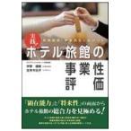 実践!ホテル旅館の事業性評価/宇野俊郎