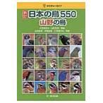 日本の鳥550 山野の鳥 新訂/五百沢日丸