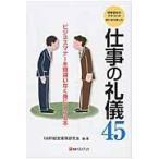 仕事の礼儀45/日本マネージメント・