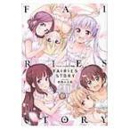 FAIRIES STORY/得能正太郎
