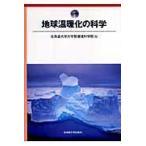 地球温暖化の科学/北海道大学