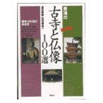 東海の古寺と仏像100選 新訂版/渡辺辰典