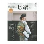 七緒 vol.51(Autumn 2