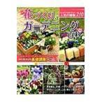 花づくり&ガーデニング百科