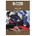 鉄人28号《少年オリジナル版》復刻大全集 unit 3/横山光輝