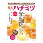 薬より効くと名医が推奨!ひとさじの万能食材 魔法のハチミツ