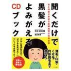 聞くだけで黒髪がよみがえるCDブック/平田彩友瑠