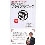 Yahoo!Honya Club.com Yahoo!店スピリチュアル・ブライダルブック/江原啓之