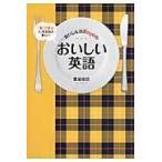 食いしん坊Kayoのおいしい英語/重盛佳世