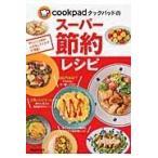 クックパッドのスーパー節約レシピ/クックパッド株式会社