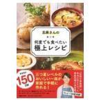志麻さんの何度でも食べたい極上レシピ/志麻