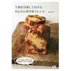 生地を冷凍しておけるかんたん焼き菓子レシピ/西山朗子