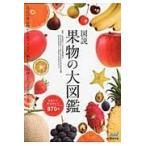 図説果物の大図鑑/日本果樹種苗協会