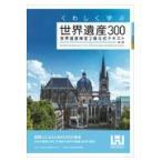 くわしく学ぶ世界遺産300 第3版/世界遺産アカデミー