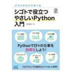 ブラウザだけで学べるシゴトで役立つやさしいPython入門/掌田津耶乃