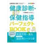 イラストでまるわかり!健康診断・保健指導パーフェクトBOOK/畑中純子