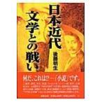 日本近代文学との戦い/後藤明生