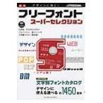 標準フリーフォントスーパーセレクション/インプレスジャパン